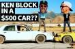 Ο Ken Block οδηγεί ένα αυτοκίνητο αξίας 500 δολαρίων